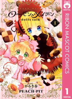 ローゼンメイデン dolls talk 1-電子書籍