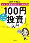 超初心者からの「100円投資」入門 お金の学校直伝!マンガと図解でサクサク学べる!