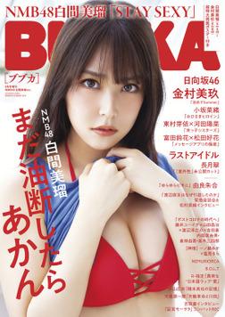 BUBKA 2020年8月号増刊 NMB48 白間美瑠 ver.-電子書籍