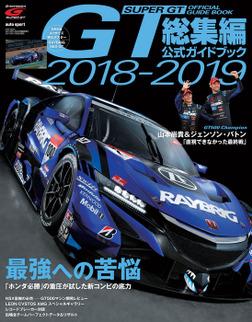 スーパーGT公式ガイドブック 2018-2019 総集編-電子書籍