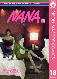 NANA―ナナ― 18