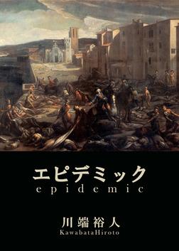 エピデミック-電子書籍