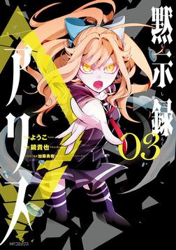黙示録アリス 3-電子書籍
