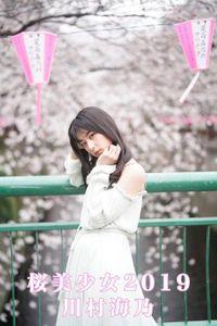 川村海乃 桜美少女2019(月刊デジタルファクトリー)