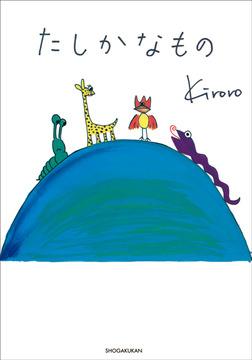 タレント絵本シリーズ4 たしかなもの-電子書籍