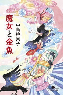 魔女と金魚-電子書籍