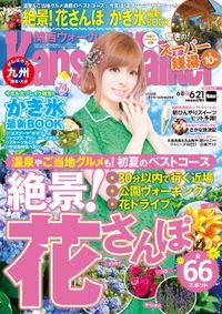 KansaiWalker関西ウォーカー 2016 No.12