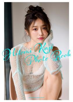 加治ひとみ PHOTO BOOK-電子書籍