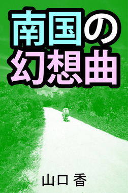 南国の幻想曲-電子書籍