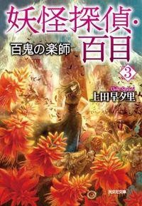 妖怪探偵・百目3~百鬼の楽師~