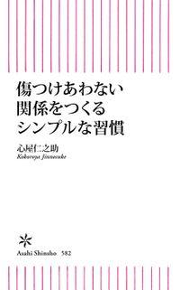 シンプルな習慣(朝日新書)