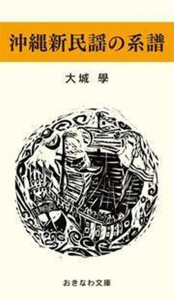 沖縄新民謡の系譜-電子書籍