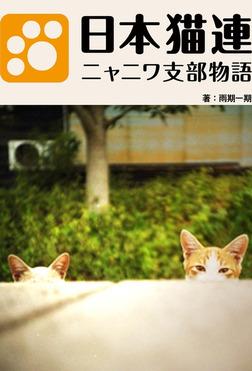 日本猫連~ニャニワ支部物語~-電子書籍
