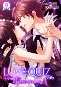 合本版 LOVE:QUIZ ~今夜、私は危険な彼に奪われる~ トワダ編【合本版限定特典付き】5