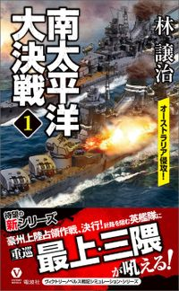 南太平洋大決戦(1)オーストラリア侵攻!