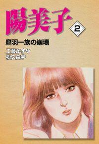 陽美子 (2) 鷹羽一族の崩壊