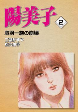 陽美子 (2) 鷹羽一族の崩壊-電子書籍
