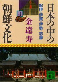 日本の中の朝鮮文化(4)