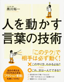 人を動かす言葉の技術-電子書籍