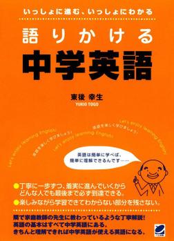 語りかける中学英語-電子書籍