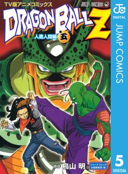 ドラゴンボールZ アニメコミックス 人造人間編 巻五-電子書籍