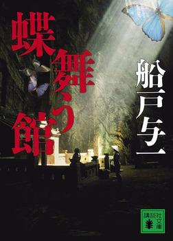 蝶舞う館-電子書籍