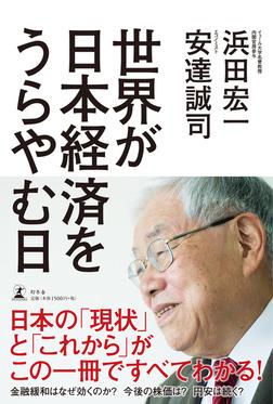 世界が日本経済をうらやむ日-電子書籍