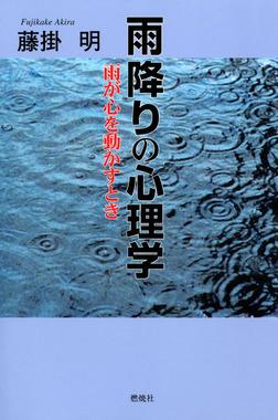 雨降りの心理学 : 雨が心を動かすとき-電子書籍