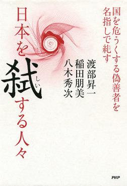 日本を弑する人々 国を危うくする偽善者を名指しで糺す-電子書籍