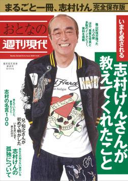 週刊現代別冊 おとなの週刊現代 2020 vol.6 いまも愛される 志村けんさんが教えてくれたこと-電子書籍