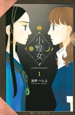 小煌女(1)-電子書籍