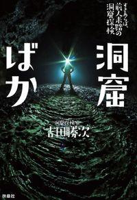 洞窟ばか(扶桑社BOOKS)