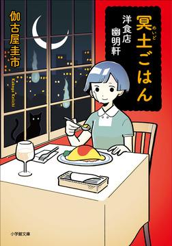 冥土ごはん 洋食店 幽明軒-電子書籍
