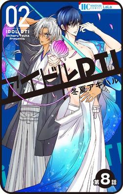 【プチララ】アイドルDTI 第8話-電子書籍