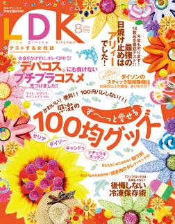 LDK (エル・ディー・ケー) 2014年 08月号-電子書籍
