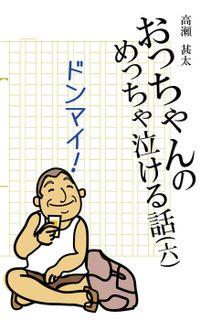 おっちゃんのめっちゃ泣ける話(六) ドンマイ!