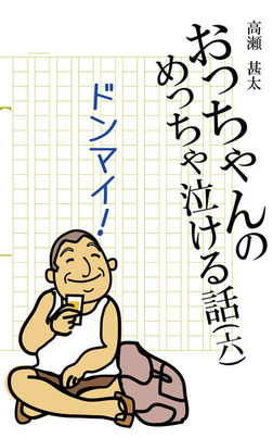 おっちゃんのめっちゃ泣ける話(六) ドンマイ!-電子書籍