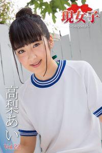 高梨あい 現女子 Vol.22