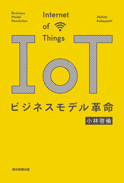 IoTビジネスモデル革命-電子書籍