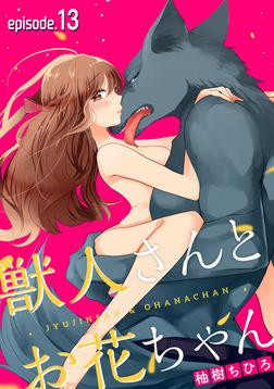 獣人さんとお花ちゃん【分冊版】 13話-電子書籍