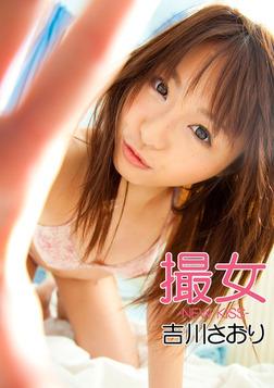 撮女 吉川さおり -NEW KISS--電子書籍