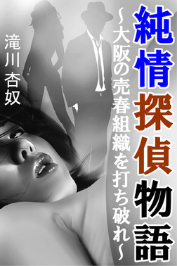 純情探偵物語~大阪の売春組織を打ち破れ~-電子書籍