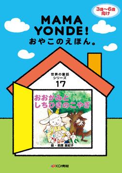 親子の絵本。ママヨンデ世界の童話シリーズ おおかみと7ひきのこやぎ-電子書籍