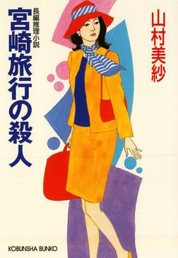 宮崎旅行の殺人-電子書籍