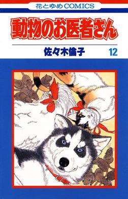 動物のお医者さん 12巻-電子書籍