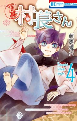 【急募】村長さん 4巻-電子書籍