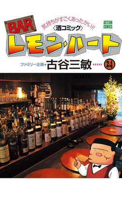 BARレモン・ハート : 24-電子書籍