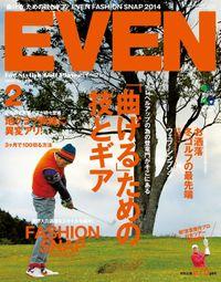 EVEN 2014年2月号 Vol.64