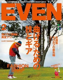 EVEN 2014年2月号 Vol.64-電子書籍
