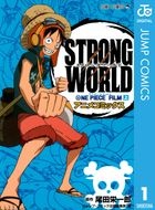 ONE PIECE FILM STRONG WORLD アニメコミックス 上